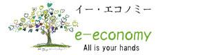 e-economy