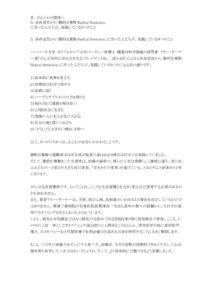 report004_v20191209のサムネイル