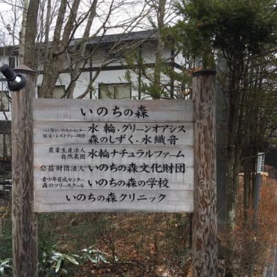 長野県飯綱高原「水輪」